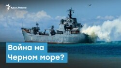 Россия перебрасывает боевые корабли в Черное море | Крымский вечер
