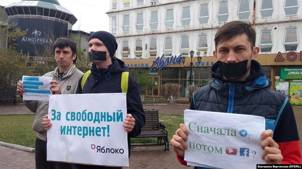 В Иркутстке состоялся пикет за свободу интернета