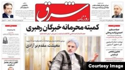 Shargh is one of Iran's most prominent reformist newspapers. (file photo)
