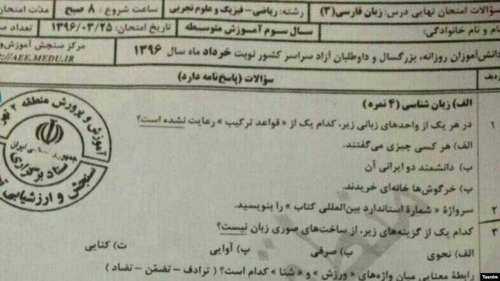 بازداشت هشت نفر در ارتباط با فروش پرسشهای امتحان نهایی در ایران