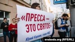 Акция солидарности журналистов. Минск, 3 сентября 2020 года.
