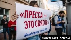 Беларуста журналисттерге тилектештин билдирген акцияда тартылган сүрөт. 3-сентябрь, 2020-жыл.