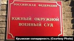 Южный окружной военный суд, Ростов-на-Дону