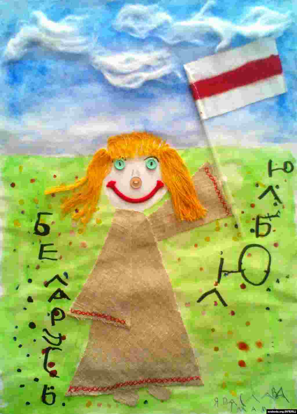 This submission came from a 5-year-old girl and features the forbidden red and white flag of the Belarusian National Republic, the independent state that lasted for less than a year in 1918, and which also served as the country's flag from 1991-95.