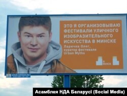 Алег Ларычаў на білбордзе «Гэта я…» у Менску