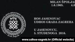 Dio spomen-ploče postavljene u mjestu Jasenovac, nedaleko od Spomen-područja na mjestu nekadašnjeg ustaškog logora.