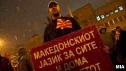 Скопје - Неколку илјади луѓе излегоа на протестот од кој се побара прекин на преговорите за името со Грција, 27.02.2018.