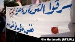 من شعارات مظاهرات الجمعة 25كانون2 في القاهرة