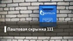Паштовая скрынка 111