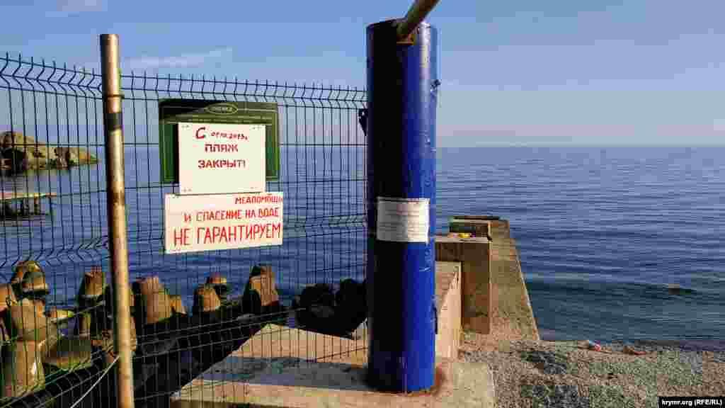 С наступлением октября пляж официально закрыт
