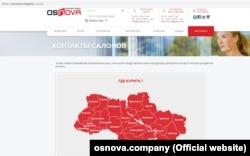 Скрін сайту українського заводу «Основа»