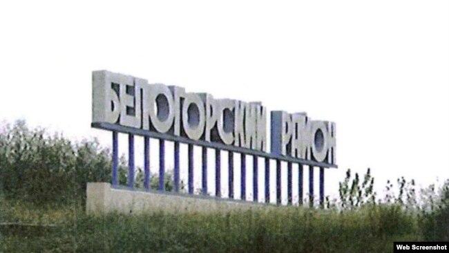 Стелла «Белогорский район»