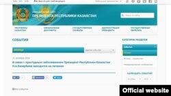 Сообщение о болезни президента Назарбаева на его официальном сайте.