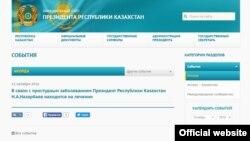 Хабари расмии бемории Назарбоев
