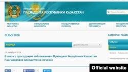Казакъстан президентының рәсми сайтында чыккан хәбәр