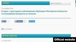 Скриншот страницы официального сайта президента Казахстана, где говорится о «простудном заболевании» Нурсултана Назарбаева. 11 октября 2016 года.