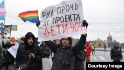 """Протесты против закрытия проекта """"Дети-404"""" в Санкт-Петербурге"""