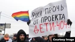 "Протесты против запрета проекта ""Дети-404"""