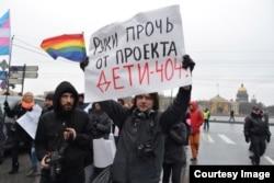 """Акция протеста активистов в Санкт-Петербурге против закрытия давления властей на интернет-проект """"Дети 404"""", призванный помогать подросткам-гомосексуалам"""