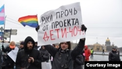 """Акция в защиту проекта """"Дети-404"""" в Петербурге в ноябре 2014 года"""