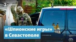 «Шпионские игры» в Севастополе | Крымский вечер