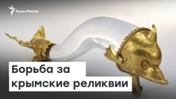 Скифское золото: борьба за крымские реликвии | Радио Крым.Реалии