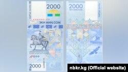 Новая банкнота КР номиналом 2000 сомов.