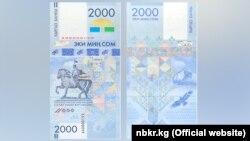 Жаңы банкноталардун үлгүсү