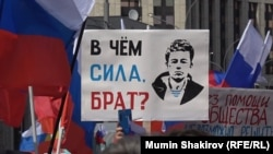 Один из плакатов на акции оппозиции в Москве, 20 июля 2019 г.