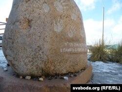 Памятны знак з высечанымі на ім далонямі
