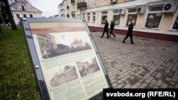 Інфармацыйны стэнд для турыстаў у Горадні