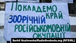 Плакат на пікеті Конституційного суду України. Київ, 23 січня 2018 року