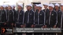 Хабарҳои Тоҷикистон аз 26-уми ноябри соли 2013-ум