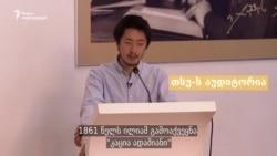 ჰაიატე სოტომე - იაპონელი ქართველოლოგი