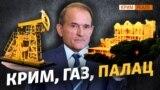 Кримські «подарунки» українським кумам від Путіна (відео)