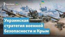 Крым и стратегия военной безопасности Украины | Крымский вечер