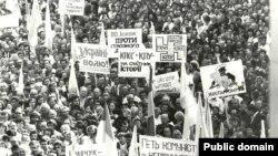 Митинг в поддержку независимости Украины, 1991 год