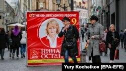 Fotografia e një kandidateje në zgjedhje e vendosur në një rrugë të Moskës, 15 shtator, 2021.