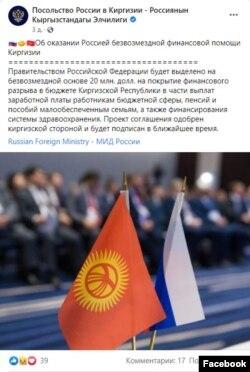 Орусиянын Кыргызстандагы элчилигинин «Фейсбук» баракчасындагы маалымат.