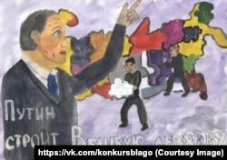 «Путін будує велику державу», малюнок Вероніки Мадюкіної, 14 років