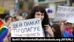 Марш рівності у Києві 17 червня 2018 року