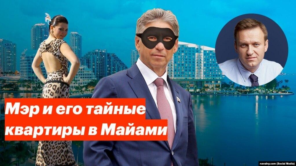 Мэр Нижнего Новгорода решил по-тихому смытся в Майями,а ФБК Навального, благодаря ФСБ,затарился ковролином