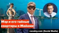 Кадр из видеоролика Алексея Навального об имуществе мэра Нижнего Новгорода Ивана Карнилина