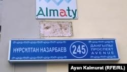 Олмаотадаги Фурманов кўчаси ҳам Назарбоев дея ўзгартирилди.