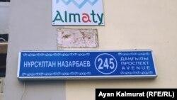 Табличка с названием проспекта Нурсултана Назарбаева на здании в Алматы.
