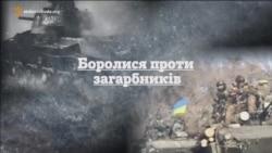 Про дідів, які воювали, й онуків, які Україну захищають