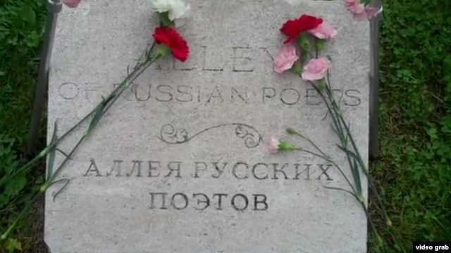 A stone marking the Alley of Russian Poets