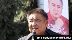 Болот Шер на акции в поддержку Омурбека Текебаева.