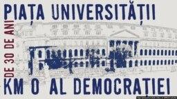 ROMANIA banner expo Piața Universității