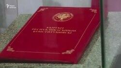 Ниязовдун Конституция боюнча түшүндүрмөсү